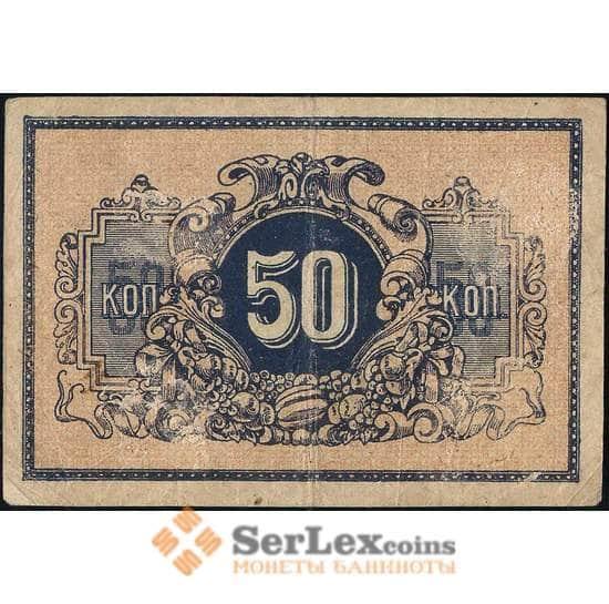 Екатеринодар Краевая контора 50 копеек 1918 VF арт. 26045