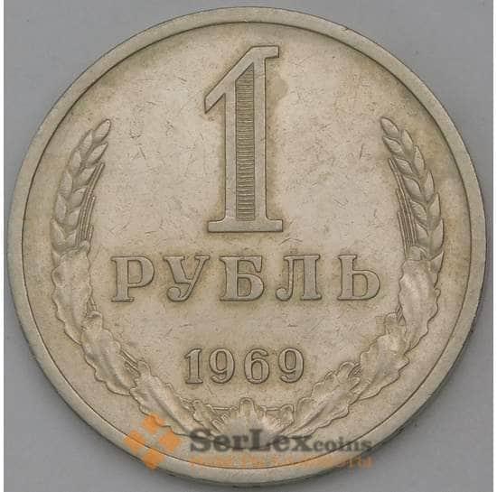 СССР 1 рубль 1969 Y134a.2  арт. 30397