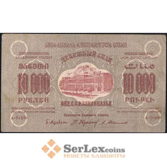 Закавказье 10000 рублей 1923 РS613 VF+ арт. 23124