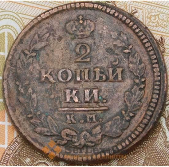 Россия 2 копейки1821 КМ АМ арт. 29582