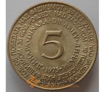 Югославия 5 динаров 1975 КМ60 AU 30 лет освобождения (J05.19) арт. 16667