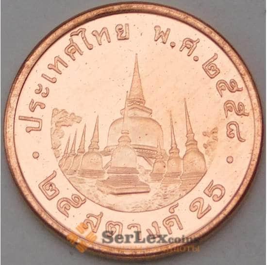 Таиланд 25 сатангов 2017 Y441 UNC арт. 29031
