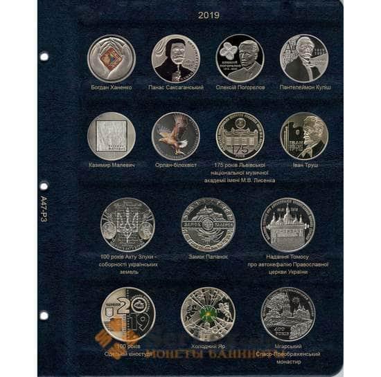 Лист для юбилейных монет Украины 2019 года арт. 23626
