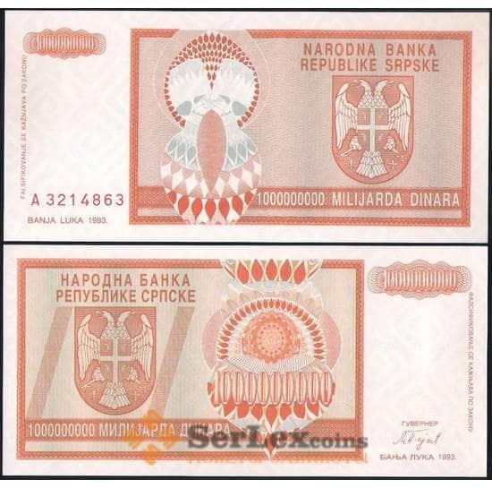 Босния и Герцеговина Сербия 1000000000 динар 1993 Р147 aUNC  арт. 29155