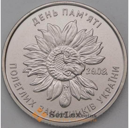 Украина 10 гривен 2020 UNC День Памяти защитников Украины арт. 23720