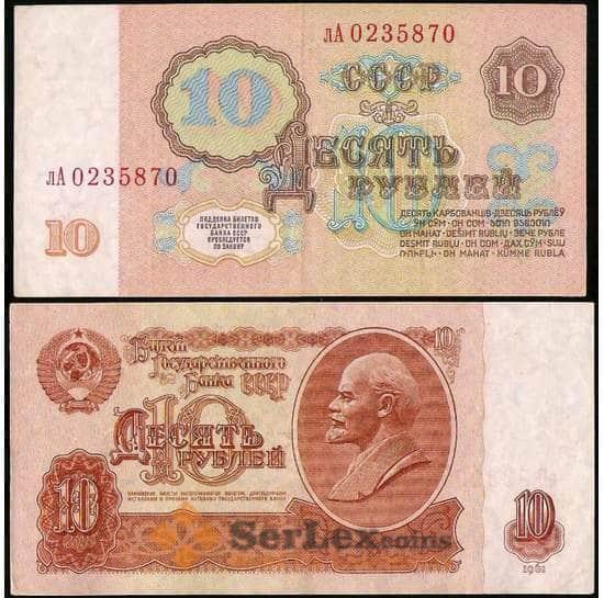 СССР 10 Рублей 1961 Р233 VF арт. 28688