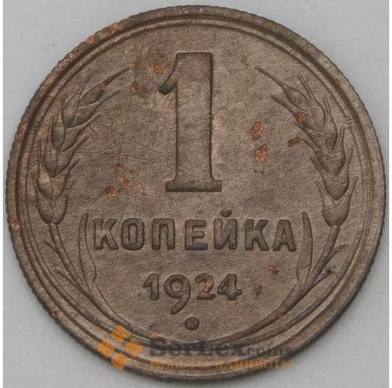 СССР 1 копейка 1924 Y76 VF арт. 22271
