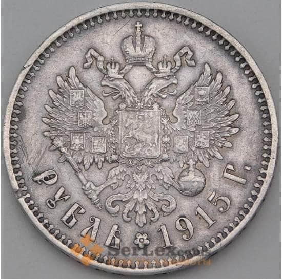 Россия 1 рубль 1915 ВС Серебро арт. 28359