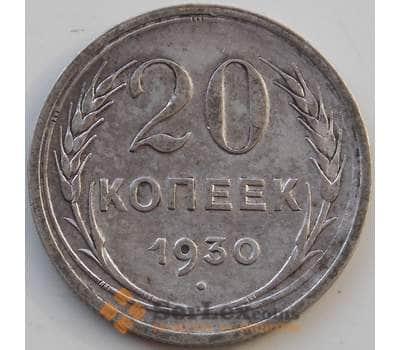 СССР 20 копеек 1930 Y88 VF Серебро арт. 13867