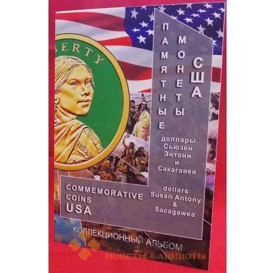 Альбом-коррес для 1 долларовых монет США ьюзен Энтони и Сакагавея арт. 21178