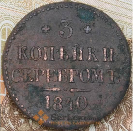 Россия 3 копейки 1840 СМ  арт. 28586