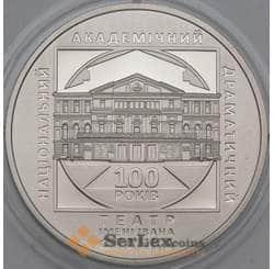 Украина 5 гривен 2020 Театр Франко BU арт. 21749