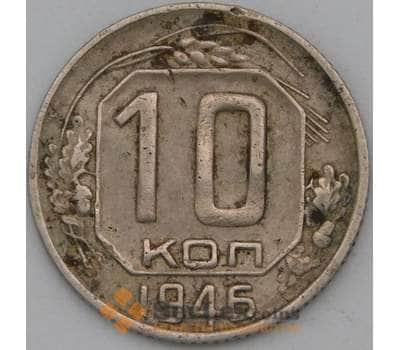 СССР 10 копеек 1946 Y109 VF арт. 22984