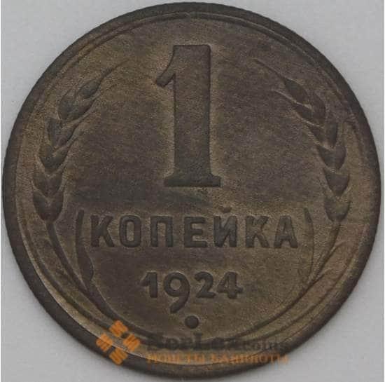 СССР 1 копейка 1924 Y76 XF арт. 22257