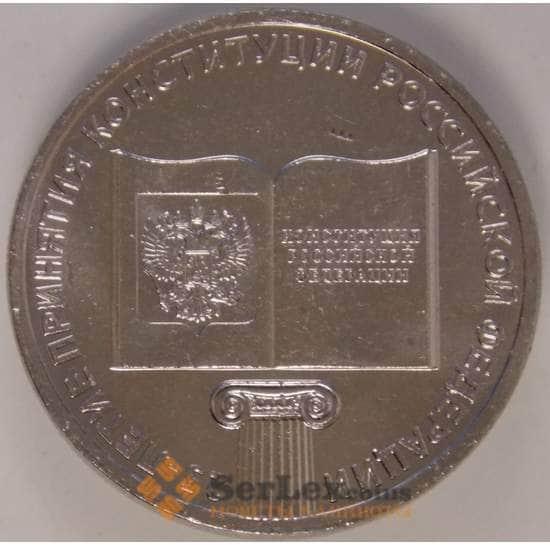 Россия 25 рублей 2018 UNC 25 лет принятия Конституции арт. 13334
