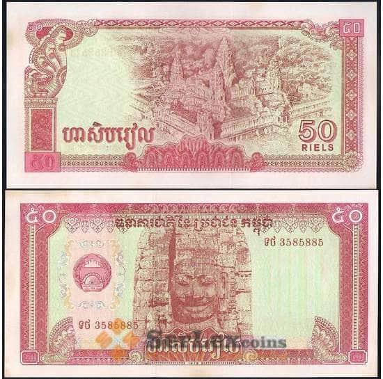 Камбоджа 50 риэлей 1979 Р32 aUNC арт. 22044