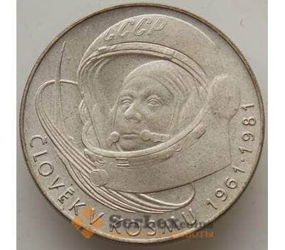 Чехословакия 100 крон 1981 КМ103 BU 20 лет полета в космос Гагарин арт. 13095