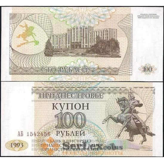 Приднестровье 100 рублей 1993 Р20 UNC арт. 22094