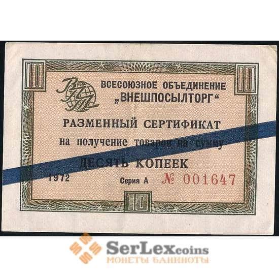 СССР ВНЕШПОСЫЛТОРГ 10 копеек 1972 XF синяя полоса арт. 22816