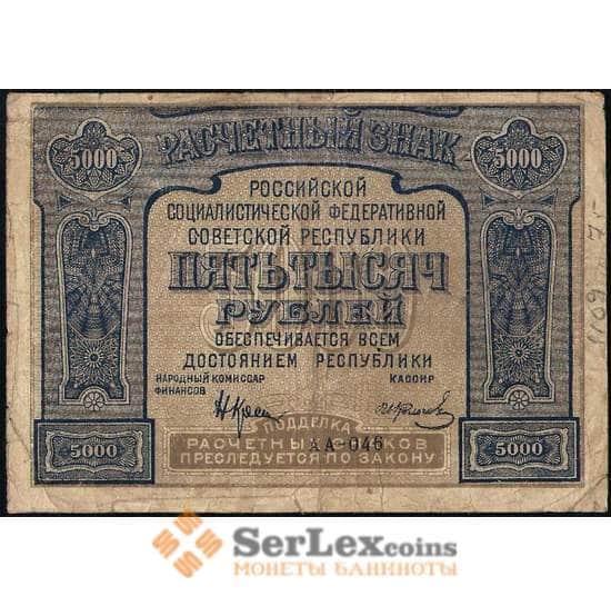 РСФСР 5000 рублей 1921 Р113 VF- арт. 26010