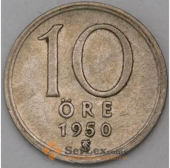 Швеция 10 эре 1950 КМ813 XF арт. 29190