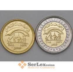 Египет 50 пиастров и 1 фунт 2020 UNC Министерство Солидарности арт. 21761