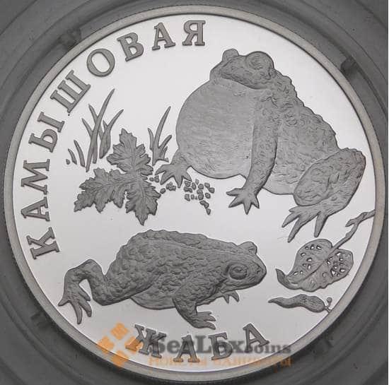 Россия 1 рубль 2004 Proof Красная книга - Камышовая жаба арт. 29660