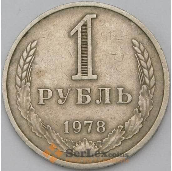 СССР 1 рубль 1978 Y134a.2 VF арт. 22239