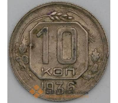 СССР 10 копеек 1936 Y102 VF арт. 22976