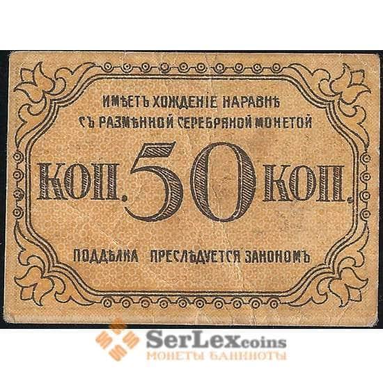 Бакинская Городская Управа 50 копеек 1918 PS728b XF- арт. 23162