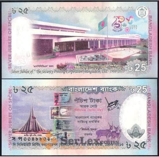 Бангладеш 25 така 2013 Р62 UNC 25 лет национальной типографии арт. 28665