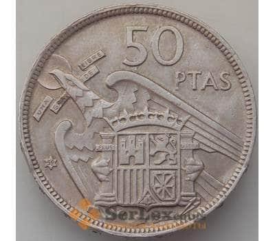 Испания 50 песет 1957 КМ788 XF Франко 59 звезд арт. 14461