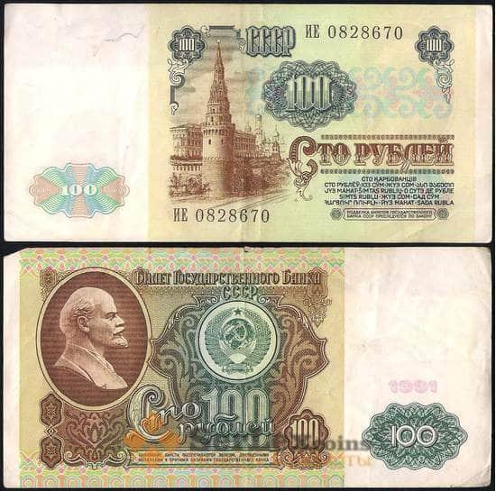 СССР 100 рублей 1991 VF Р242 в/с Ленин арт. 13882