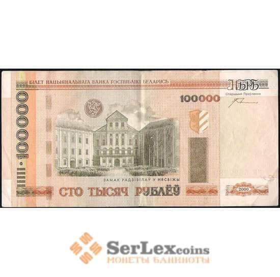 Беларусь 100000 рублей 2000 (2011) Р34 VF Кресты арт. 28482