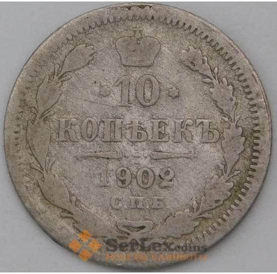 Россия 10 копеек 1902 СПБ АР арт. 28122