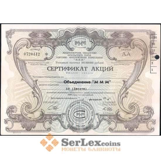 АООТ МММ сертификат акций 1 выпуск 10 акций 10000 рублей 1994 серия АА с пробивкой арт. 28082