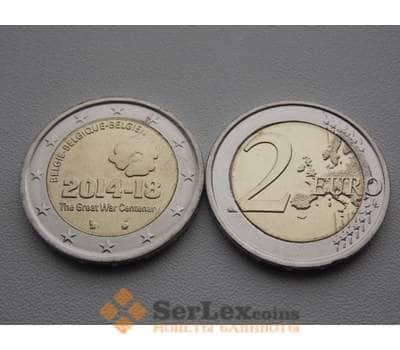 Бельгия 2 евро 2014 Первая Мировая Война арт. С00031