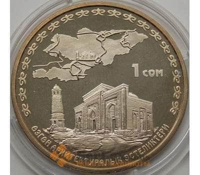 Киргизия 1 сом 2008 Узген арт. С00288