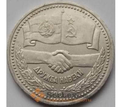 СССР 1 рубль 1981 Дружба Навеки арт. С00943
