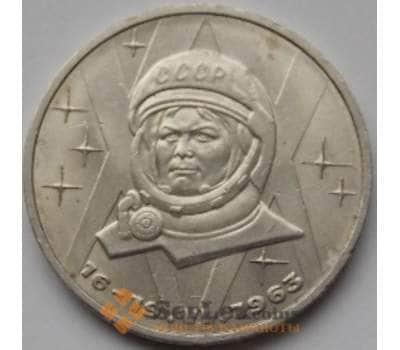 СССР 1 рубль 1983 Терешкова арт. С00946