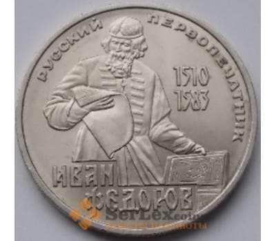 Монета СССР 1 рубль 1983 Федоров арт. С00947