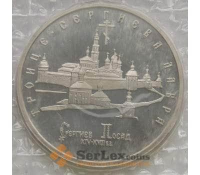 Россия 5 рублей 1993 Троице-Сергиева Лавра Пруф запайка арт. С00727