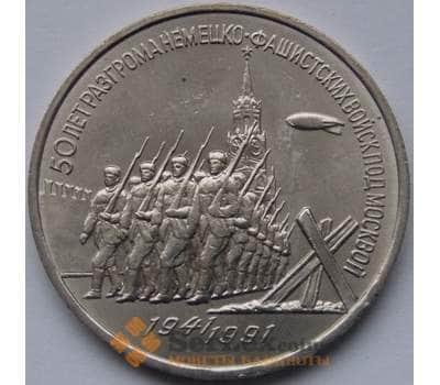 СССР 3 рубля 1991 Победа под Москвой UNC мешковая арт. С00995