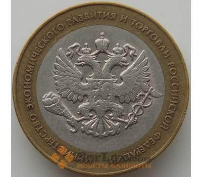 Россия 10 рублей 2002 Министерство Экономического развития и Торговли  арт. С00222