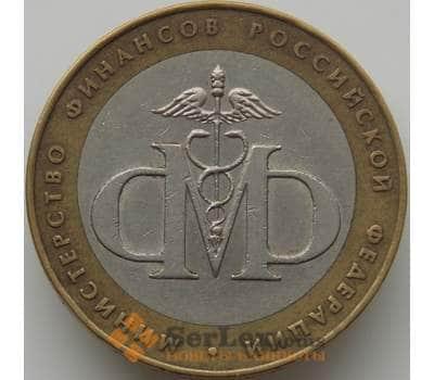 Россия 10 рублей 2002 Министерство Финансов  арт. С00210