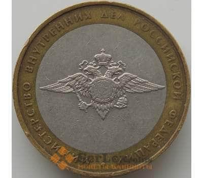 Россия 10 рублей 2002 Министерство Внутренних Дел   арт. C00208