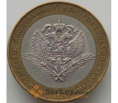 Монета Россия 10 рублей 2002 Министерство Иностранных Дел арт. С00209