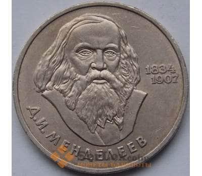 СССР 1 рубль 1984 Менделеев арт. С00948