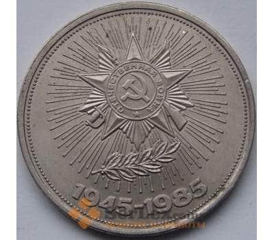 СССР 1 рубль 1985 Победа-40 оборот арт. С00952