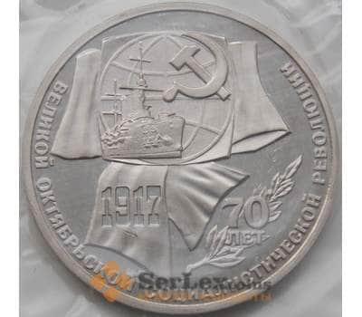 СССР 1 рубль 1987 Октябрь 70 Пруф Запайка арт. С00964